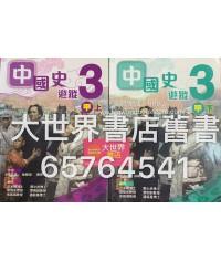 中國史遊蹤(甲) 中三 2012