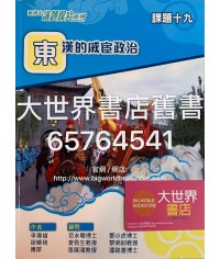 新初中議題探究系列 課題19 東漢的戚宦政治 (2012)
