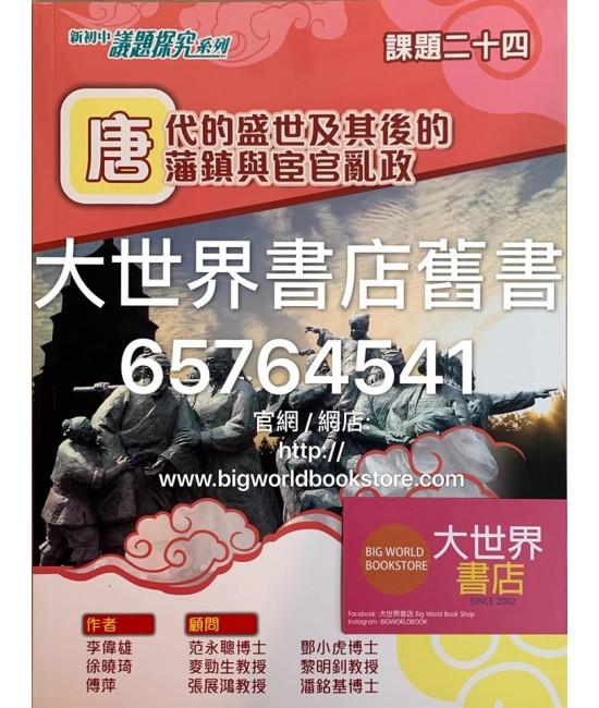 新初中議題探究系列 課題24 唐代的盛世及其後的藩鎮與宦官亂政  (2012)