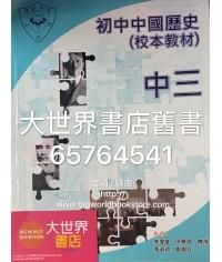 初中中國歷史 (寶覺中學校本教材) 中三 2018
