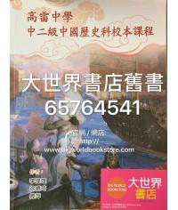 中國歷史 (高雷中學校本課程) 中二