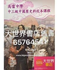 中國歷史 (高雷中學校本課程) 中三