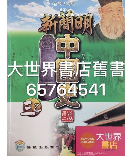 新簡明中國史(第二版)(乙部課程)中三 2013