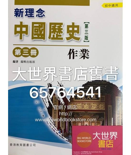 新理念中國歷史第三冊作業 (第三版)2012