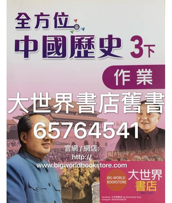 全方位中國歷史作業中三 (2011)