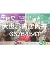 中國史遊蹤 習作3甲上/習作3甲下 (2012)