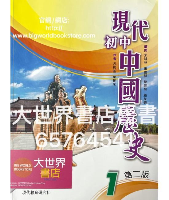 現代初中中國歷史(第二版)1 (2020)