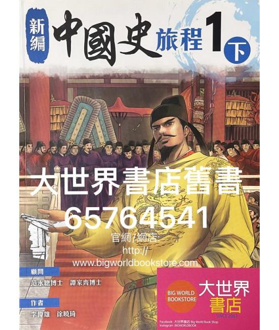 新編中國史旅程 1下 (2020)