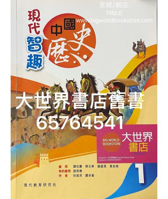 現代智趣中國歷史 1 (2020)