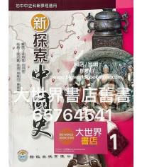 新探索中國史 第一冊 (2020)