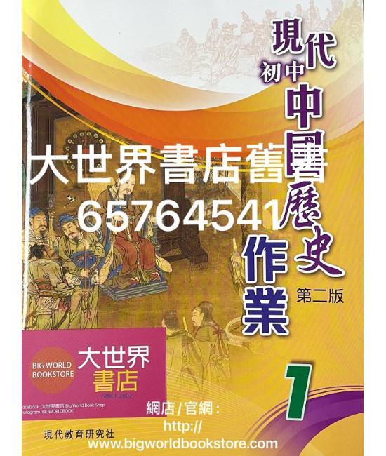 現代初中中國歷史(第二版)作業1 (2020)