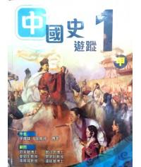中國史遊蹤(甲)中一