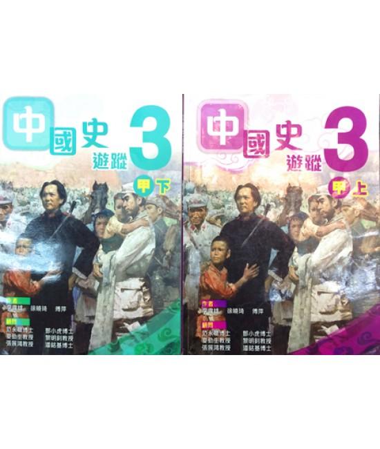 中國史遊蹤(甲) 中三