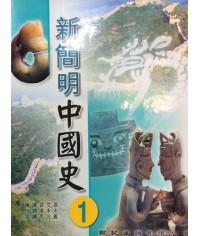 新簡明中國史中一
