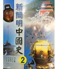 新簡明中國史中二
