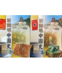 新簡明中國史中三