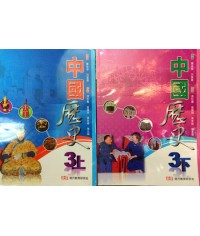 中國歷史中三