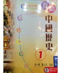 互動中國歷史中一(第三版)