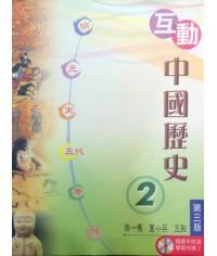 互動中國歷史中二