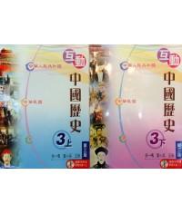 互動中國歷史中三(第三版)