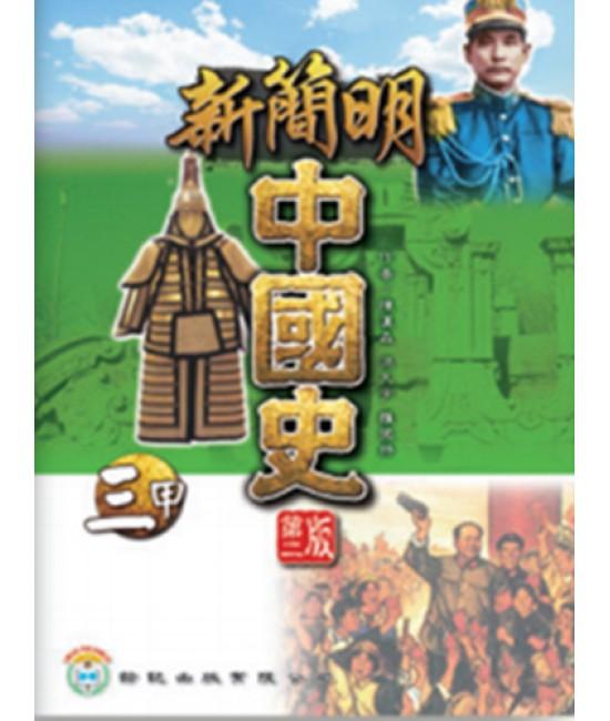新簡明中國史(甲部課程)中三