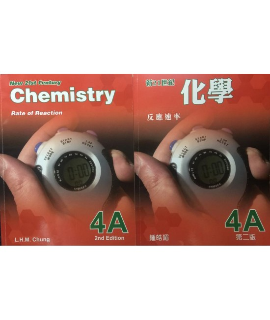 New 21st Century Chemistry 4A (2nd)