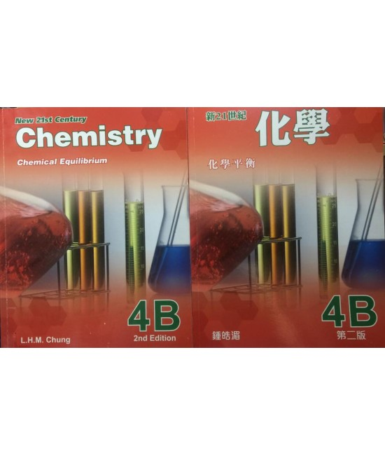 New 21st Century Chemistry 4B (2nd)