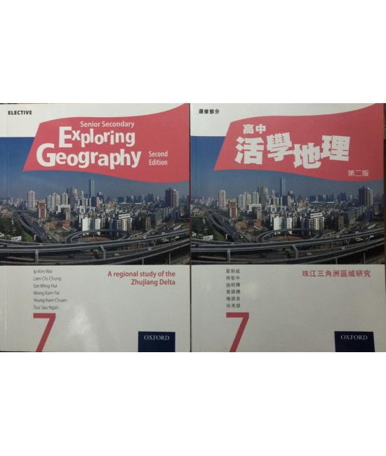 Senior Secondary Exploring Geography 7 (2nd)