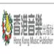 香港音樂出版社