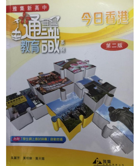 雅集新高中通識教育系列單元二今日香港(第二版)