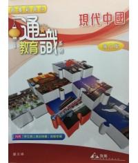 雅集新高中通識教育系列單元三現代中國(第二版)