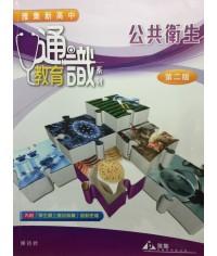 雅集新高中通識教育系列單元五公共衛生(第二版)